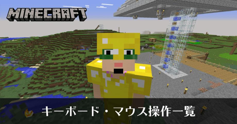 パソコン版 Minecraft キーボード・マウスによる基本操作