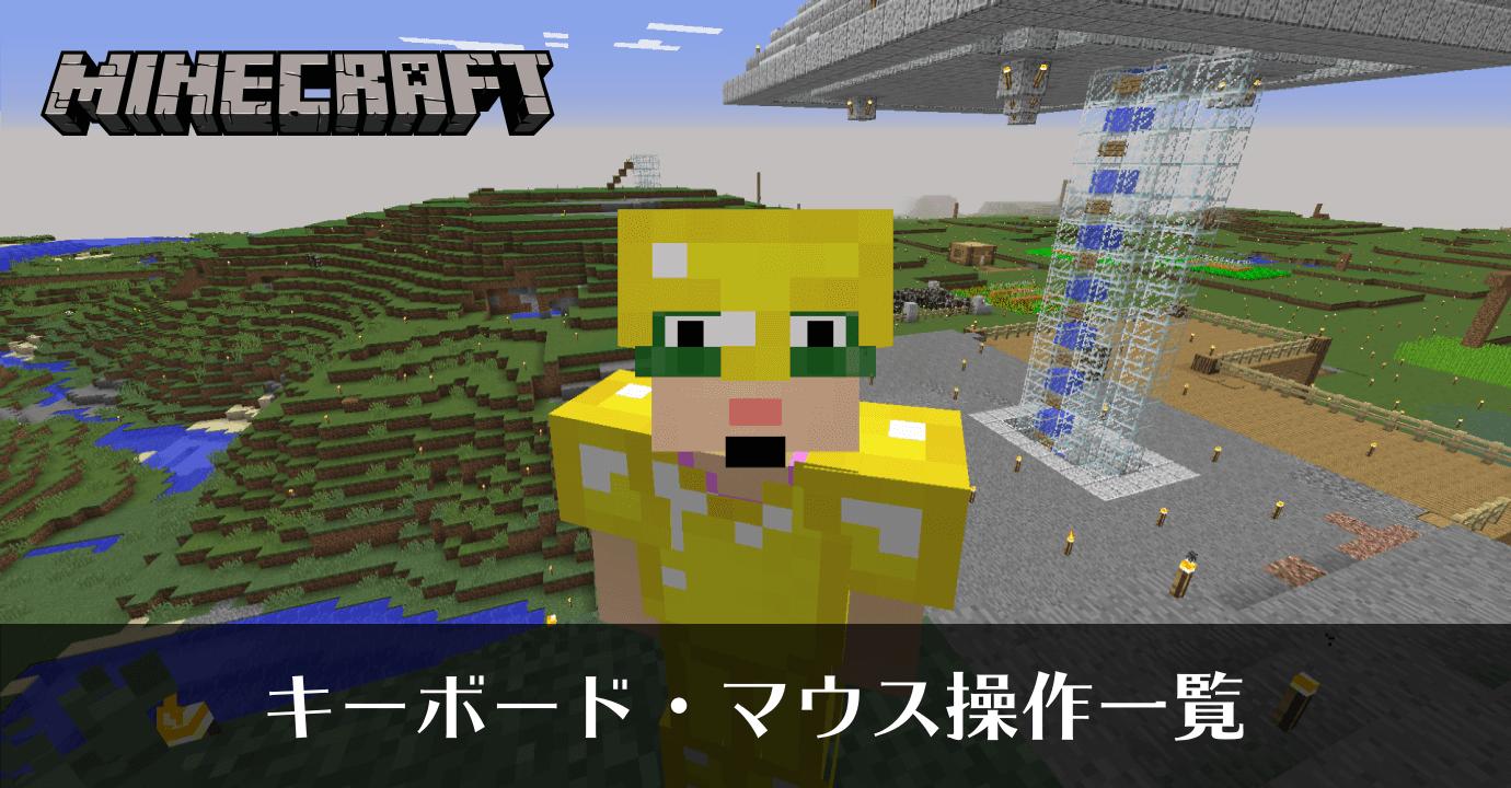 Minecraft キーボード・マウス操作一覧