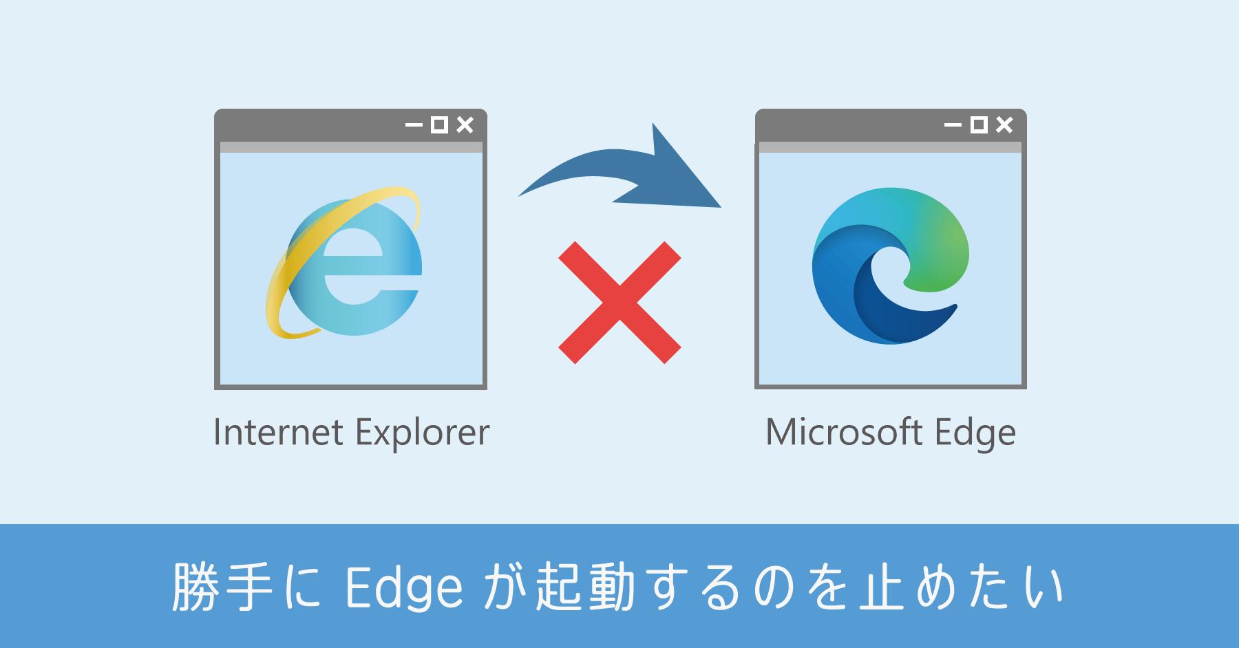 IE11 から勝手に Edge が開くのをやめる方法