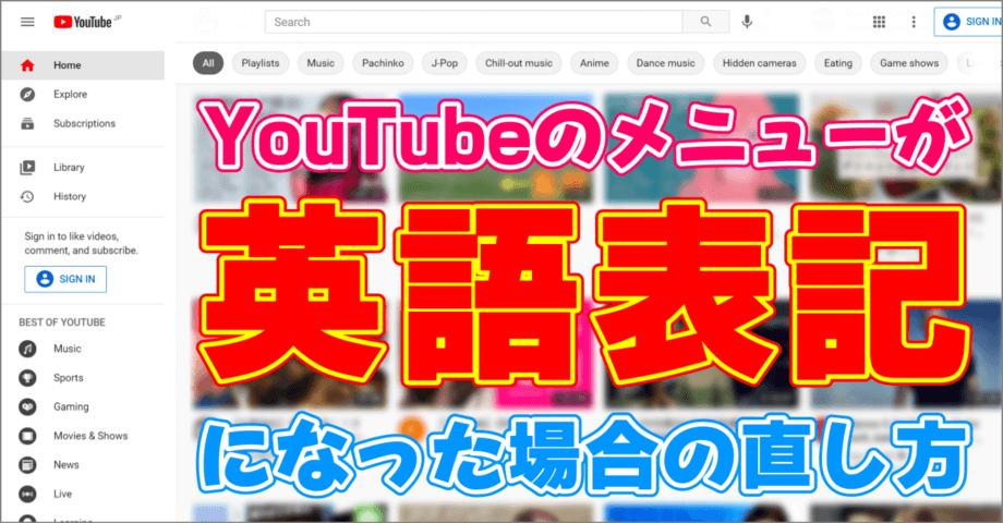 英語表示になった YouTube を日本語に直す方法。言語設定はどこにある?!