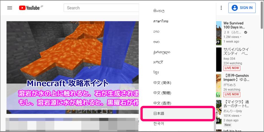 YouTube の言語設定 日本語 を選択