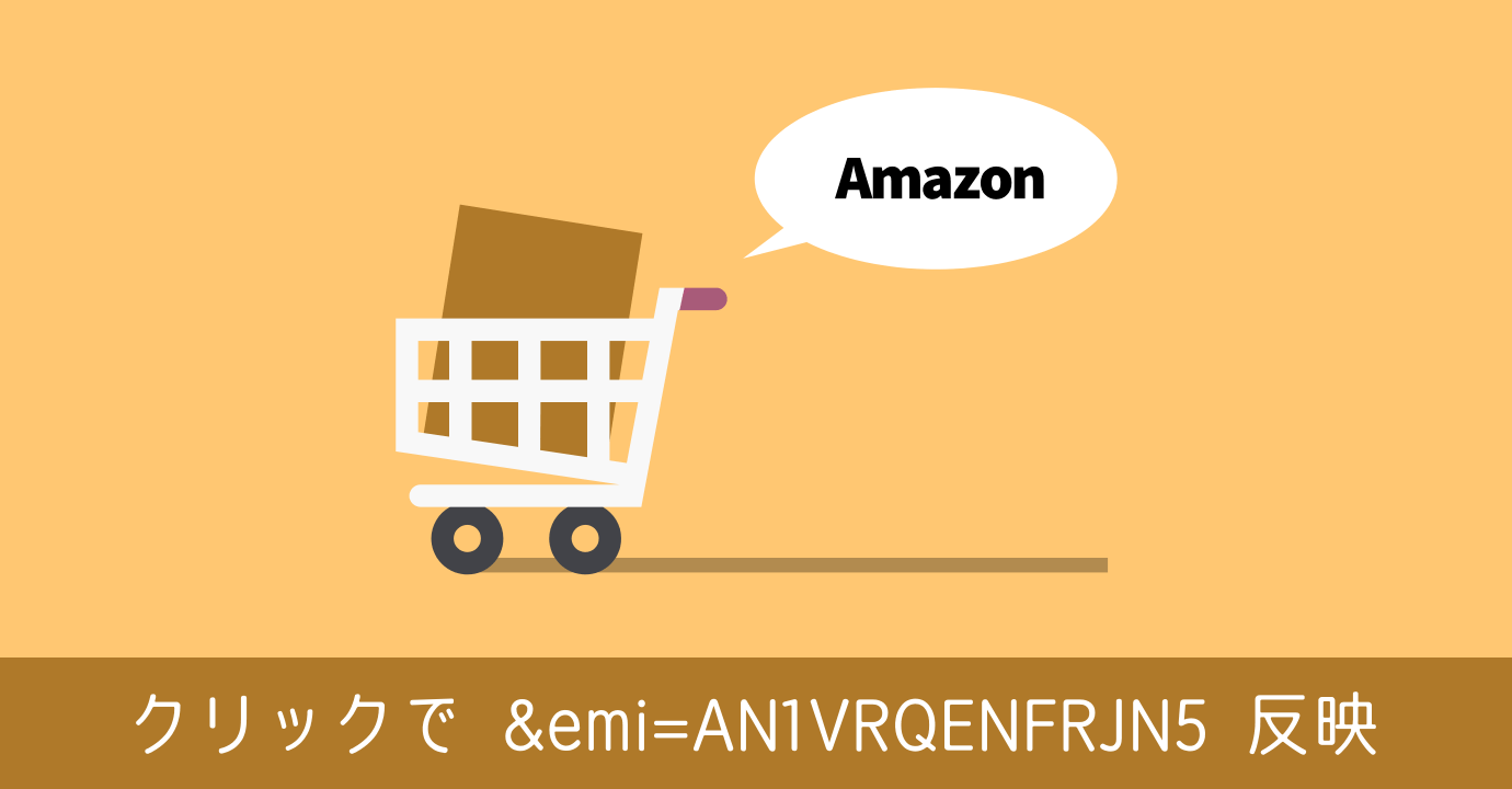 検索結果が出品者 Amazonのみになる &emi=AN1VRQENFRJN5 を1クリックで反映させるブックマークレット