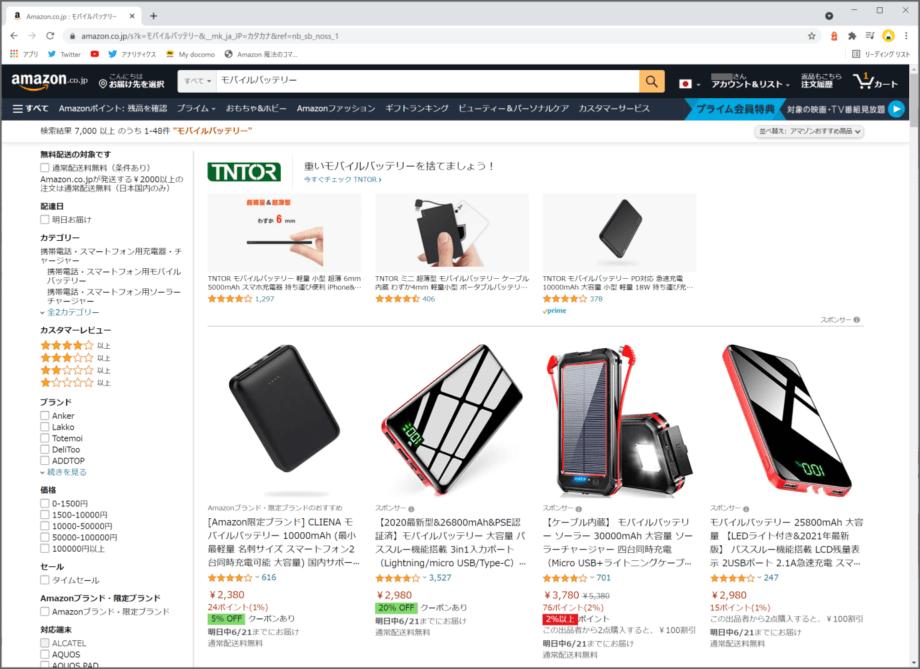 Amazon 検索結果「モバイルバッテリー」