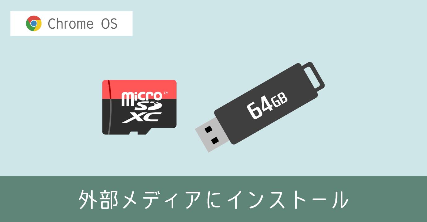 USB メモリや SD カードに Chrome OS 環境を作って Windows 上で動かす方法