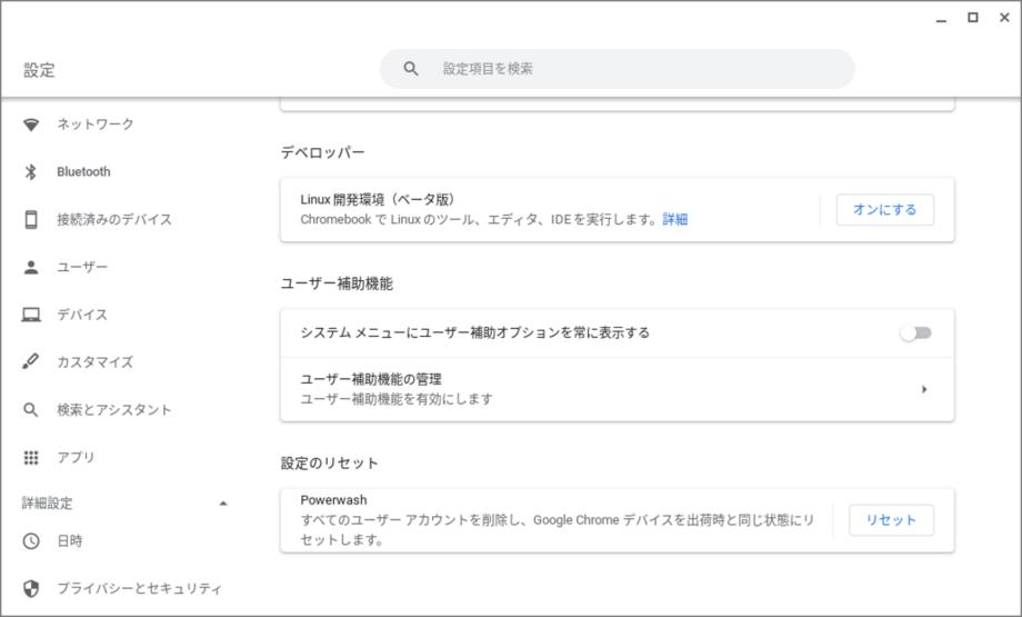 Chrome OS の設定画面