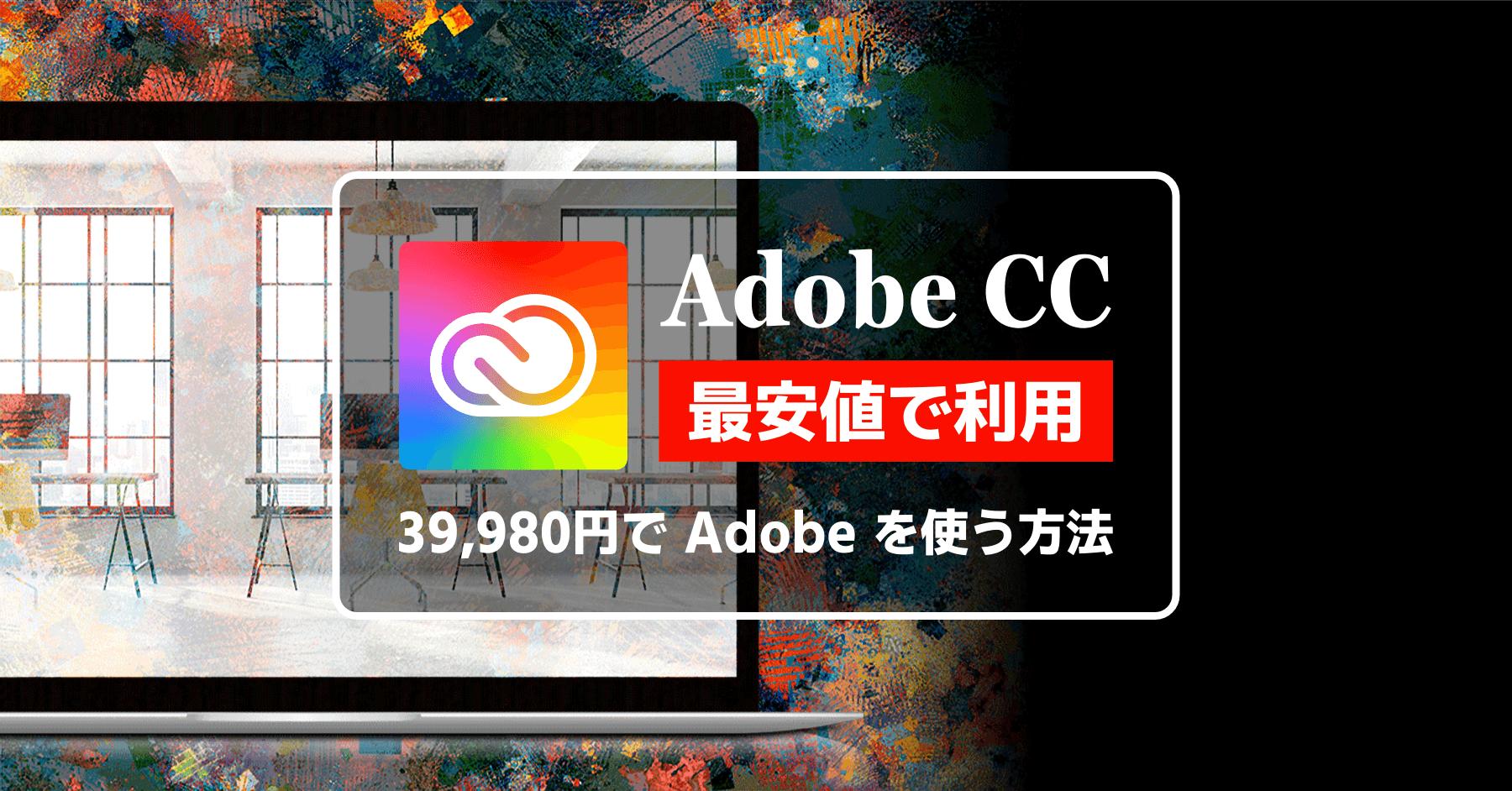 Adobe CC を最安値で更新する