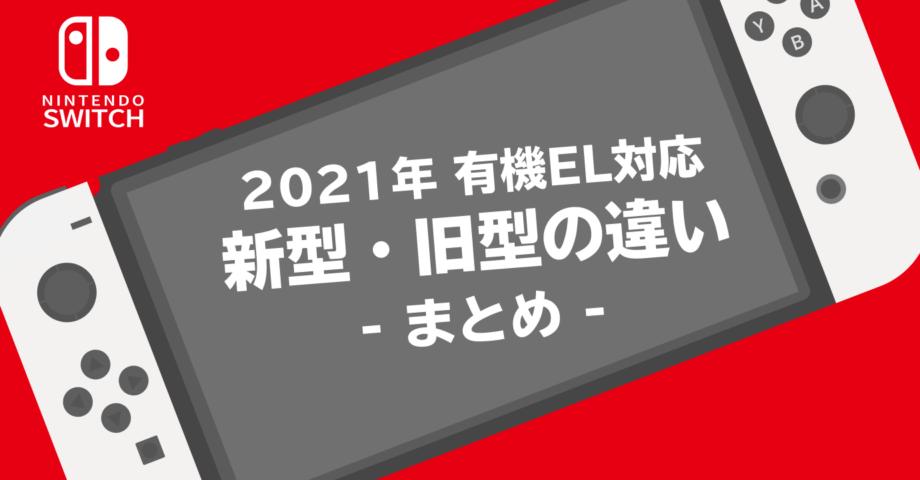 有機 EL 新型 Nintendo Switch と旧モデル、購入するならどっちがいい?わかりやすく違いをまとめる