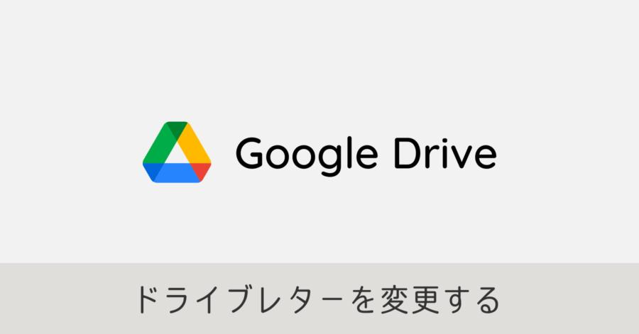 パソコン版 Google ドライブのドライブレターを変更する方法【Windows】