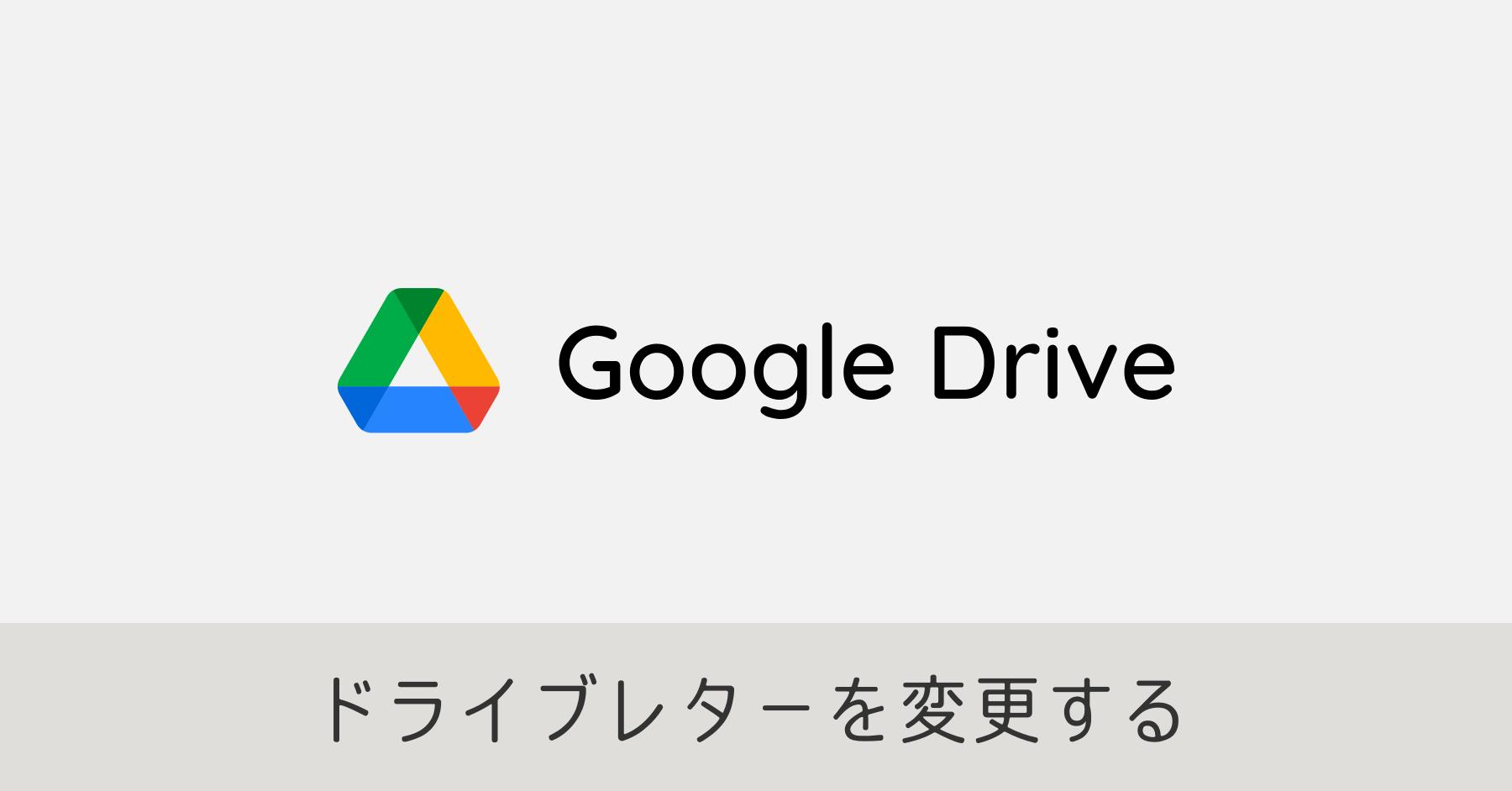パソコン版Googleドライブのドライブレターを変更