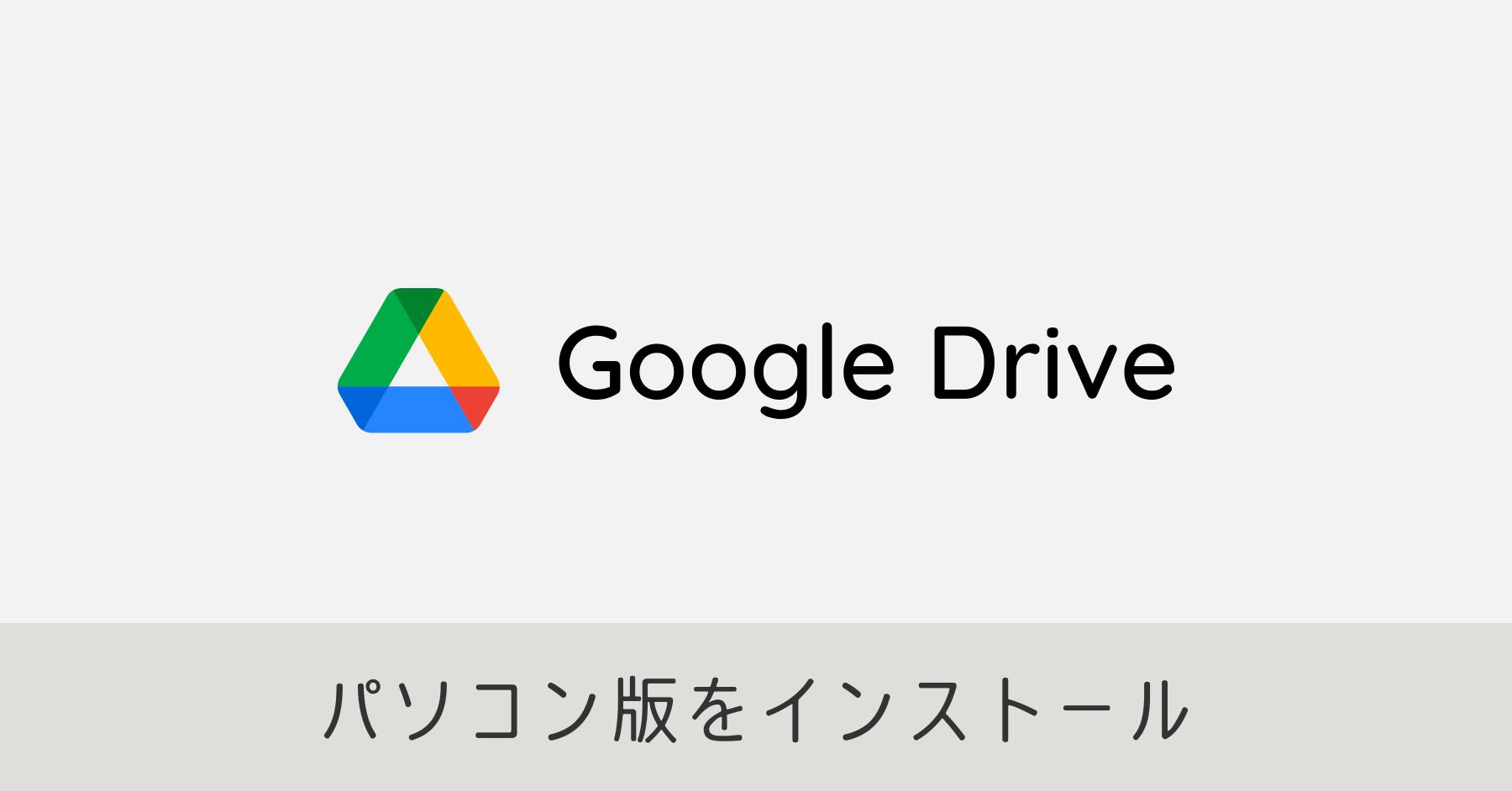 パソコン版 Google ドライブをインストールする