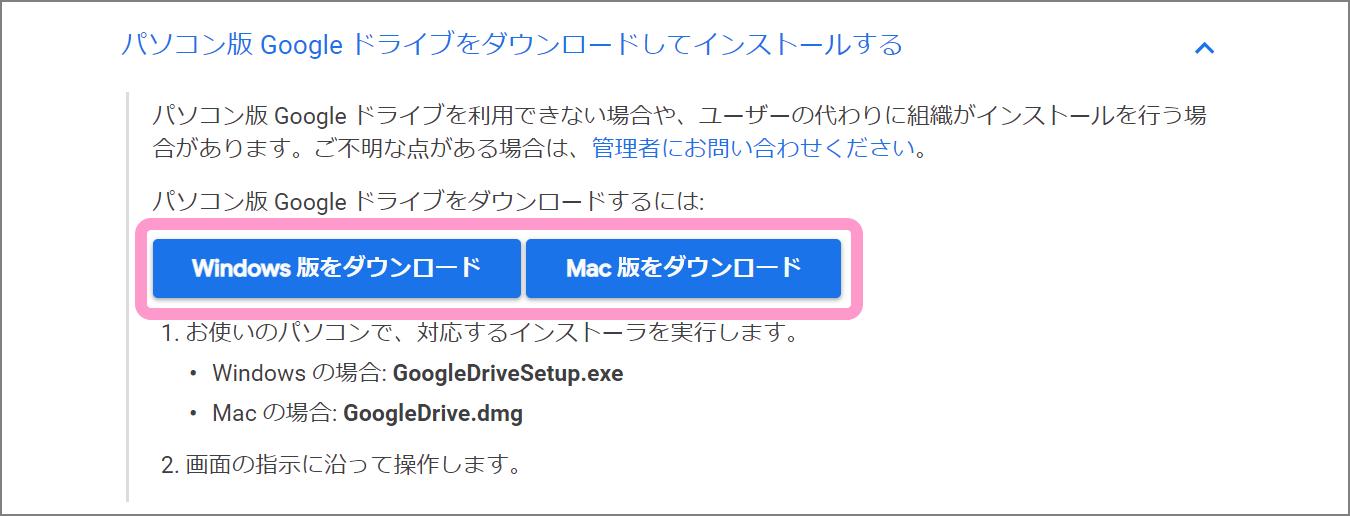パソコン版 Google ドライブのインストーラー