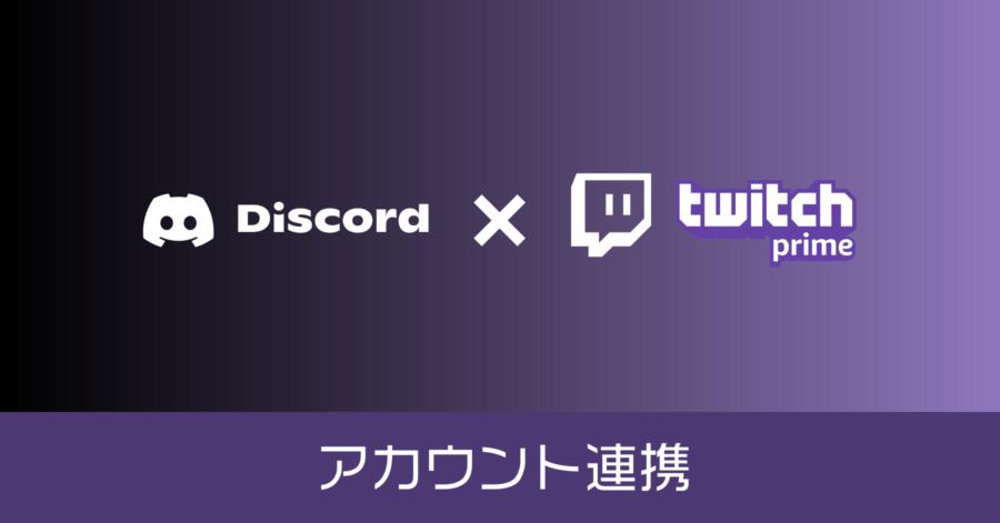 Discord と Twitch のアカウントを連携させる方法。サブスク限定 Discord に参加するために必要な手順