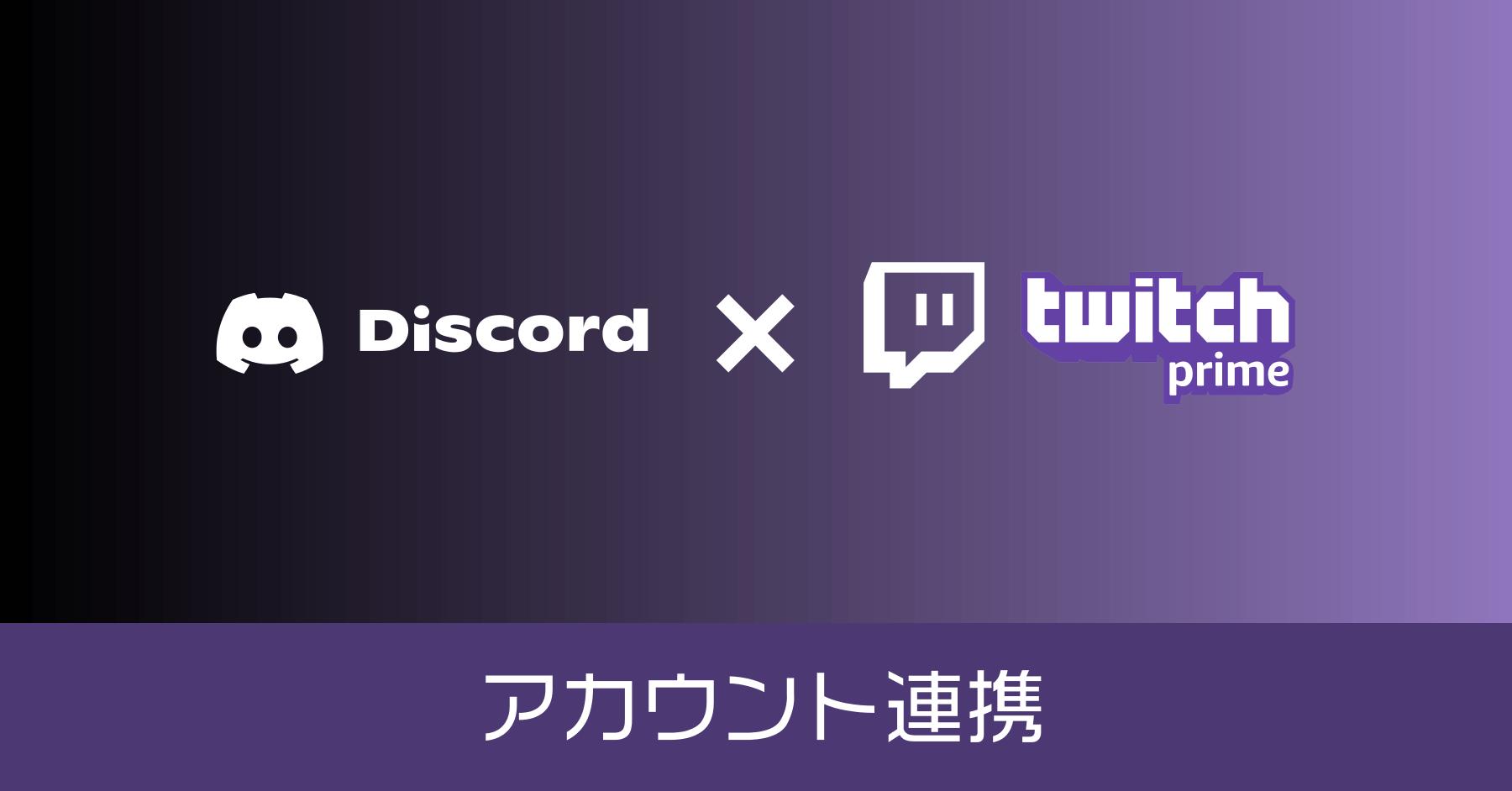 Discord と Twitch のアカウントを連携させる方法