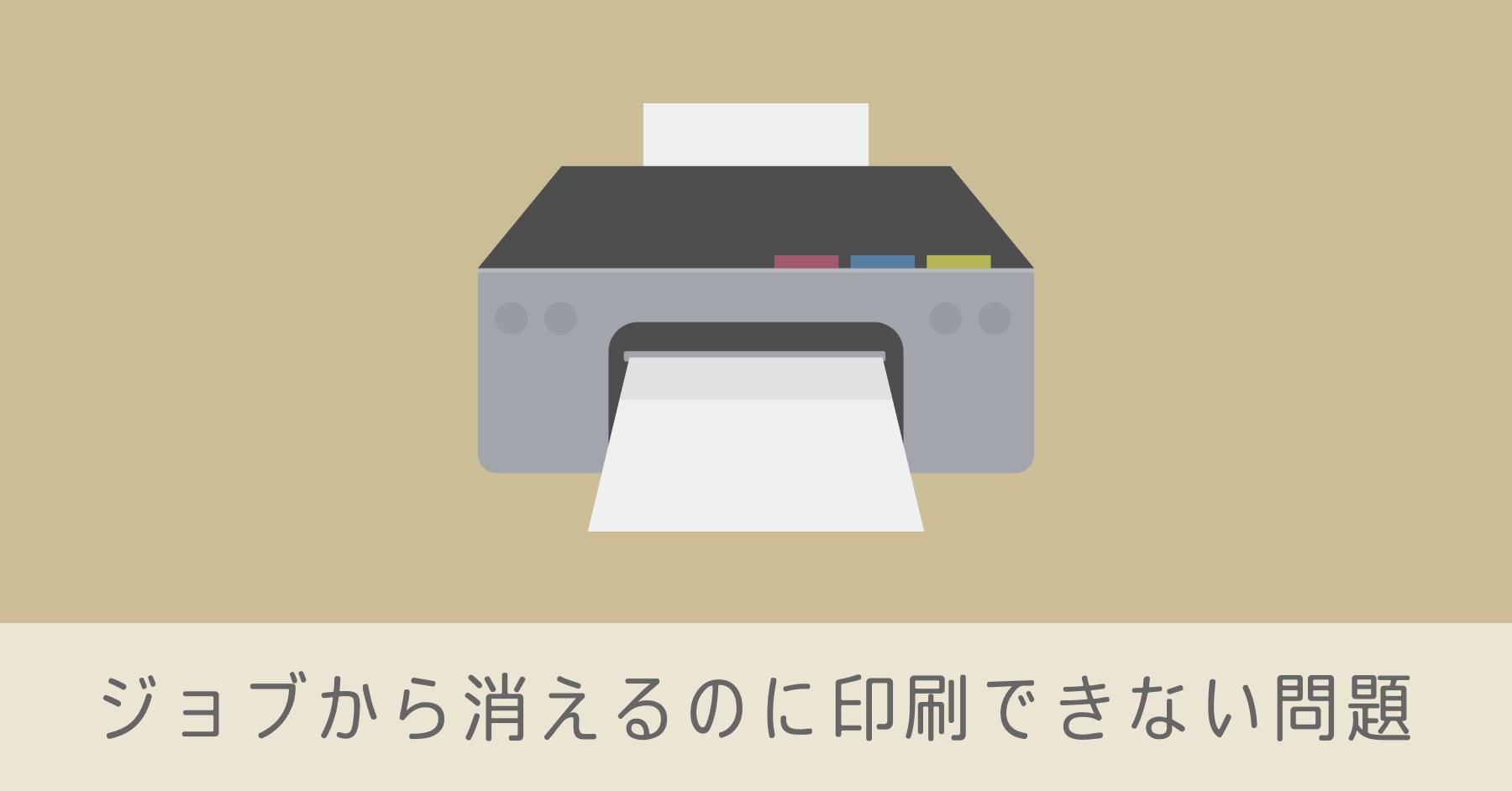 印刷ジョブの一覧から消えるのに印刷できないプリンターの問題を解決した話