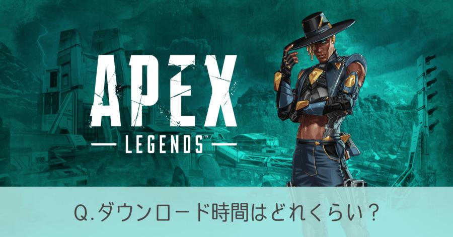 Apex Legends のダウンロードが遅い。原因は?どれくらの時間でダウンロードできるのが一般的なのか