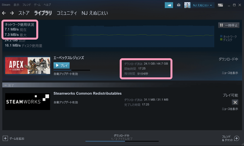 Steam Apex Legends データダウンロード状況