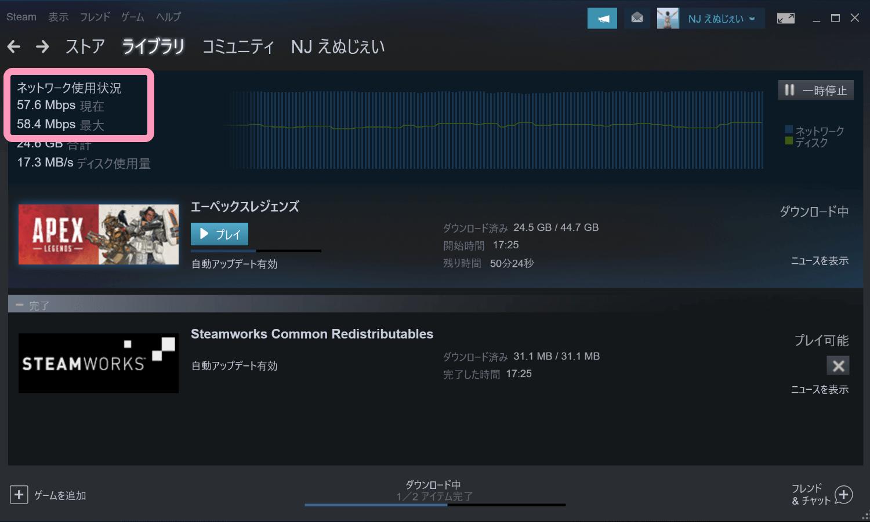 Steam のネットワーク速度を Mbsp 表記に変更