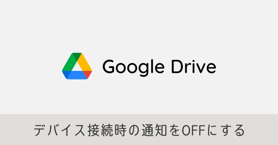 Google ドライブのデバイス接続時の通知を OFF にする方法