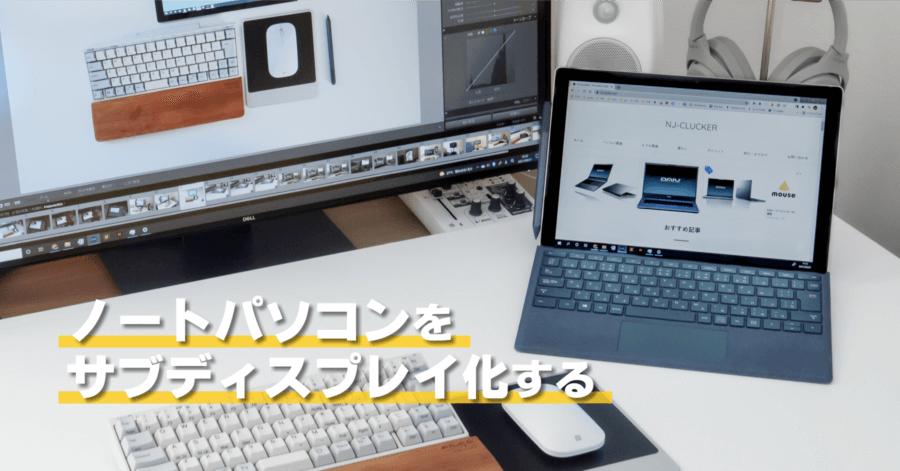 Windows ノートパソコンをサブディスプレイとして利用する方法【標準機能】タブレットにも対応