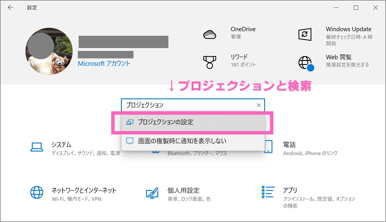 Windows 設定画面の検索を利用して [プロジェクションの設定] を開く