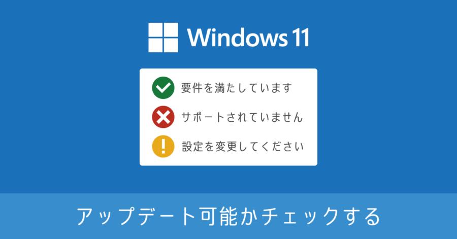 Windows 11 にアップグレード可能か確認する方法。ツールを使って誰でも簡単にチェックできる
