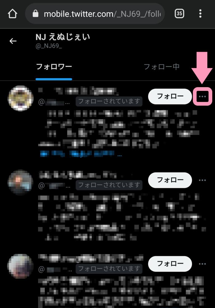 フォロー解除したいユーザーの詳細メニューを開く