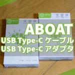 【レビュー】ABOAT 製 USB Type-C ケーブルはコスパ最高の充電用ケーブル