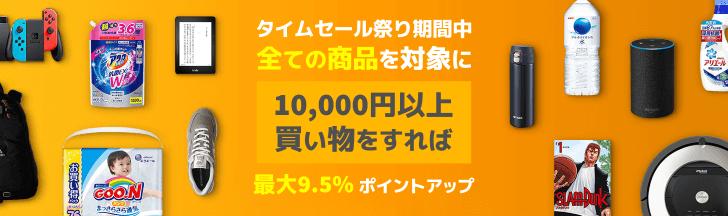 タイムセール祭り期間中 全ての商品を対象に10,000円位上買い物をすればポイント還元率最大9.5%アップ