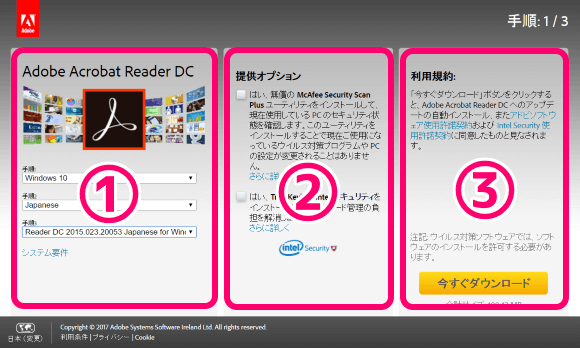 adobe acrobat reader dc 使い方