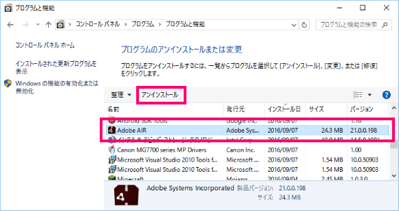 adobe-air-uninstall01