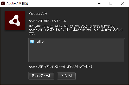 adobe-air-uninstall03