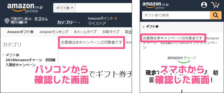 Amazon キャンペーン対象チェック