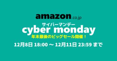Amazon「サイバーマンデー2017」のページにアクセスできない?!セール会場の URL はどこ?エラーの原因は?