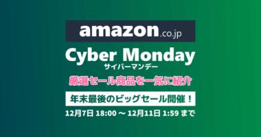 【厳選】Amazon サイバーマンデー2018おすすめ商品を一気に紹介!【初心者必見】