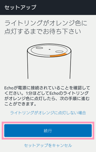 Amazon Echo Wi-Fi セットアップ。リングがオレンジになるまで待つ