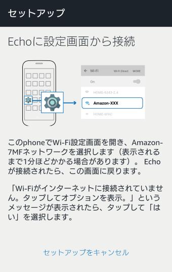 Echo に Wi-Fi で接続