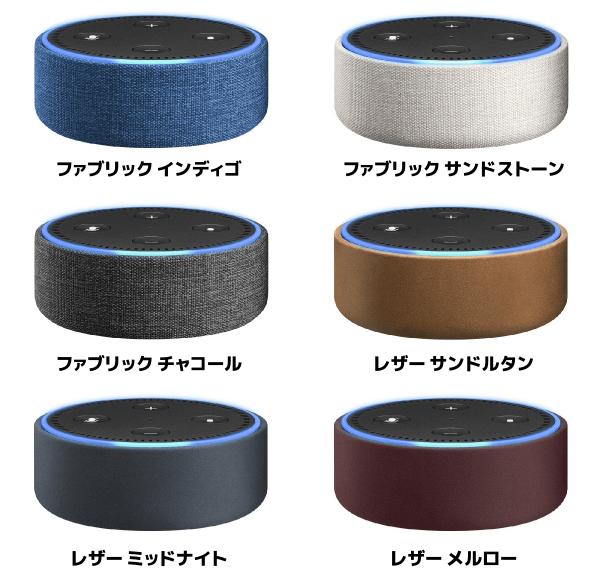 Amazon Echo Dot 用ファブリックカバー