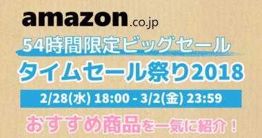 Amazon タイムセール祭り2018おすすめ商品を一気に紹介!同時開催セールも抜け目がない?!