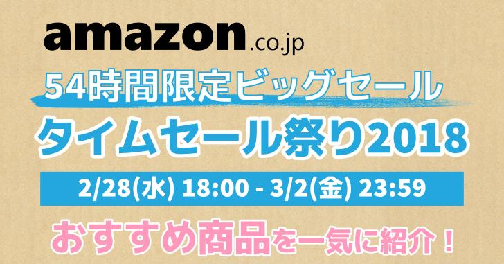 Amazonタイムセール祭り2018