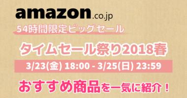 Amazon タイムセール祭り2018春おすすめ商品を一気に紹介!