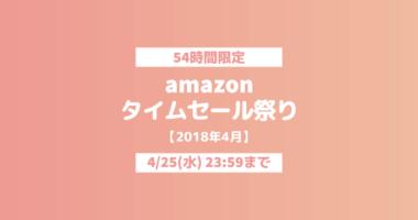 【2018年4月】Amazonタイムセール祭り おすすめ商品を一気に紹介!