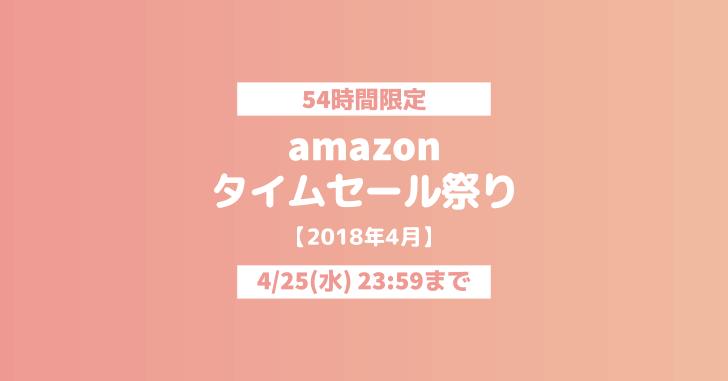 Amazonタイムセール祭り2018年4月