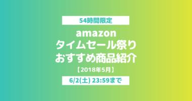【2018年5月】Amazonタイムセール祭り おすすめ商品を一気に紹介!