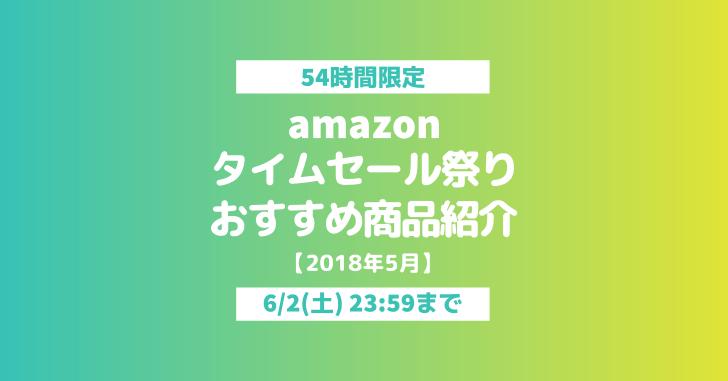 Amazonタイムセール祭り2018年5月