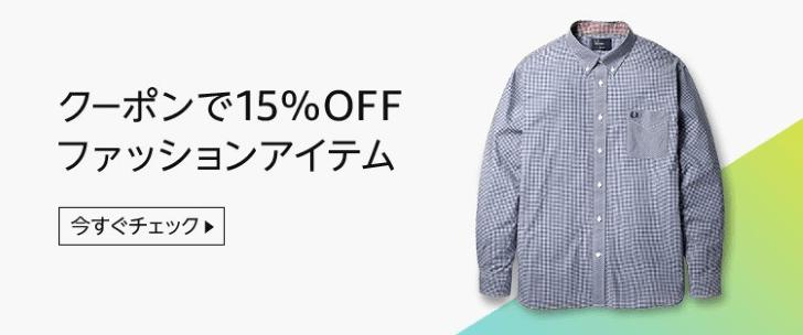 ファッションアイテム15%OFFクーポン