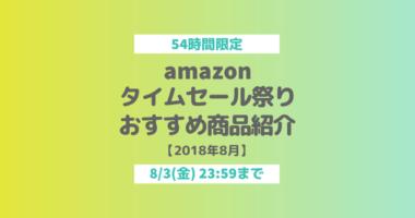 【2018年8月】Amazonタイムセール祭り おすすめ商品を一気に紹介!