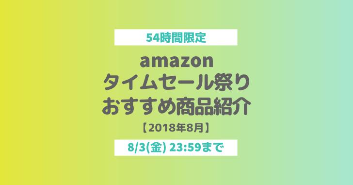 Amazonタイムセール祭り2018年8月