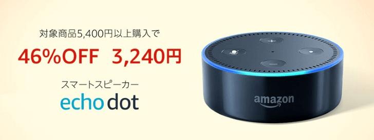 対象商品5400円以上購入でecho dotが46% OFF