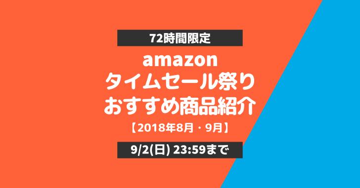 【2018年8月・9月】Amazonタイムセール祭り おすすめ商品を一気に紹介!