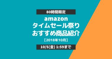 【2018年10月】Amazonタイムセール祭り おすすめ商品を一気に紹介!